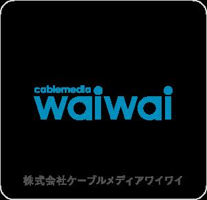 株式会社ケーブルテレビワイワイ